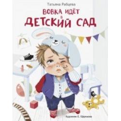 Вовка идет в детский сад. Татьяна Рабцева