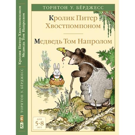 Кролик Питер Хвостпомпоном. Медведь Том Напролом. Торнтон Берджесс