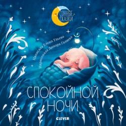 Сонные сказки. Спокойной ночи. Сказки, которые помогут быстро уснуть и сладко спать. Елена Ульева