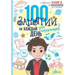 100 занятий для мальчиков на каждый день. Эллен Бейли, Гай Кэмпбелл