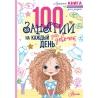 100 занятий для девочек на каждый день. Эллен Бейли