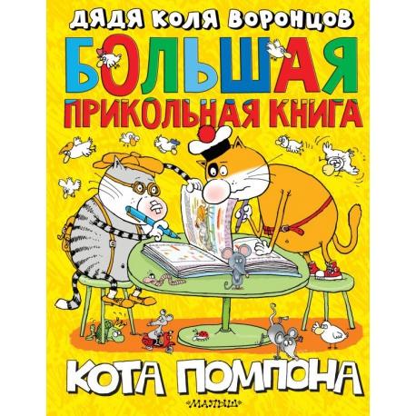 Большая прикольная книга кота Помпона. Николай Воронцов