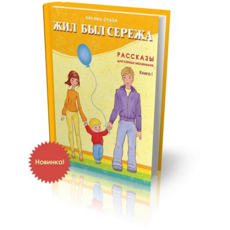 Жил-был Сережа. Книга 1. Рассказы с заданиями (с 2 лет). Оксана Стази