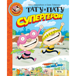 Тату и Пату супергерои. Айно Хавукайнен, Сами Тойвонен