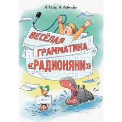 Весёлая грамматика «Радионяни». Аркадий Хайт, Альберт Левенбук