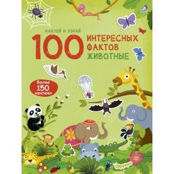 100 интересных фактов. Животные
