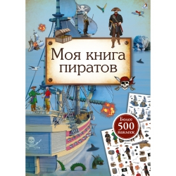 Моя книга пиратов. Более 500 наклеек