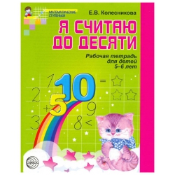 Я считаю до десяти. Математика для детей 5-6 лет. ФГОС ДО. Елена Колесникова