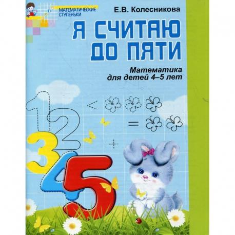 Я считаю до пяти. Математика для детей 4-5 лет. ФГОС ДО. Елена Колесникова