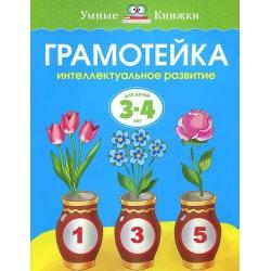 Грамотейка. Интеллектуальное развитие детей 3-4 года