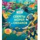 Секреты морей и океанов