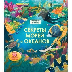 Волшебные створки. Секреты морей и океанов