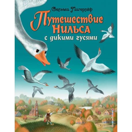 Путешествие Нильса с дикими гусями (ил. И. Панкова). Сельма Лагерлеф