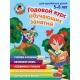 Годовой курс обучающих занятий: для детей 5-6 лет. Н. Володина, В. Егупова
