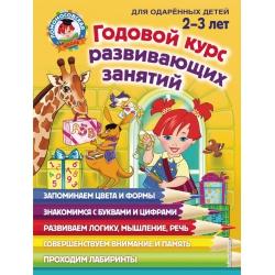 Годовой курс развивающих занятий: для детей 2-3 лет. С. Шкляревская, Е. Родионова, Ю. Сафина