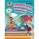 Годовой курс развивающих занятий: для детей 3-4 лет. Н. Володина