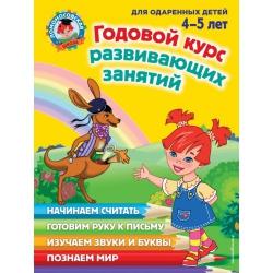 Годовой курс развивающих занятий: для детей 4-5 лет. Н. Володина, В. Егупова, Е. Пьянкова, С. Пятак