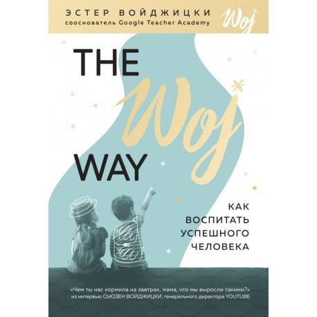 The Woj Way. Как воспитать успешного человека. Эстер Войджицки