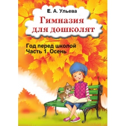 Гимназия для дошколят. Год перед школой. Часть 1. Осень. Елена Ульева