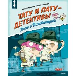 Тату и Пату - детективы. Дело о Половинщике. Айно Хавукайнен, Сами Тойвонен.