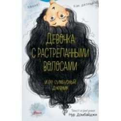 Девочка с растрепанными волосами и её сумбурный дневник. Нур Домбайджи