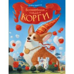 Волшебная собачка Корги. Елена Хаецкая