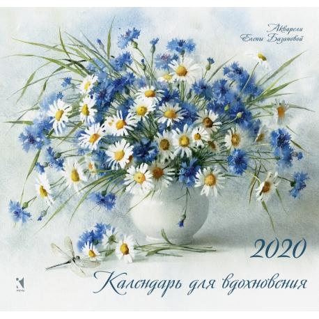 """Календарь настенный на 2020 год """"Для вдохновения"""""""