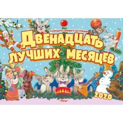 """Календарь-домик на 2020 год """"Двенадцать лучших месяцев"""""""