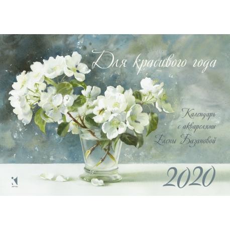 """Календарь-домик на 2020 год """"Для красивого года"""""""