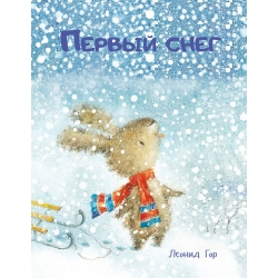 Первый снег. Леонид Гор