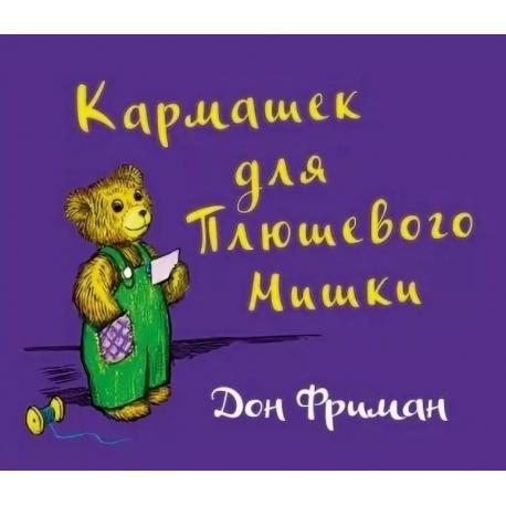 Кармашек для Плюшевого Мишки. Дон Фриман