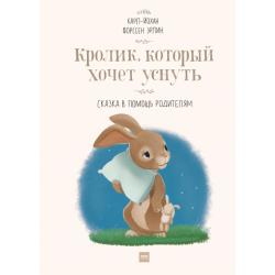 Кролик, который хочет уснуть. Сказка в помощь родителям. Карл-Йохан Форссен Эрлин