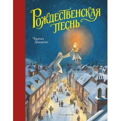 Рождественская песнь. Чарльз Диккенс (ил. Т. Кульманна)