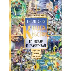 Гигантская книга квестов