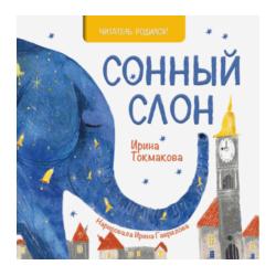 Сонный слон. Ирина Токмакова