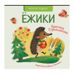 Ёжики. Кристина Стрельникова