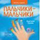 Пальчики-мальчики. Анастасия Орлова