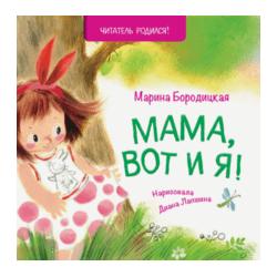 Мама, вот и я! Марина Бородицкая