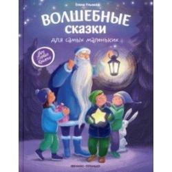 Волшебные сказки для самых маленьких. Елена Ульева