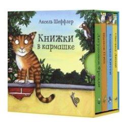 Книжки в кармашке. Комплект из 4-х книг. Аксель Шеффлер