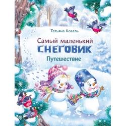 Самый маленький снеговик. Великая тайна. Татьяна Коваль