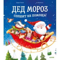 Дед Мороз спешит на помощь! Барри Тиммс