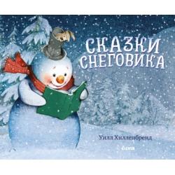 Сказки Снеговика. Уилл Хилленбренд