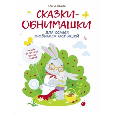 Сказки-обнимашки. Елена Ульева