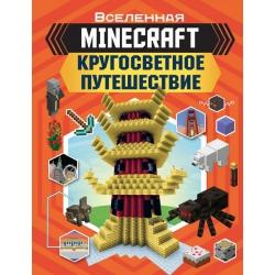 Minecraft. Кругосветное путешествие. Джульетта Стэнли, Дейви Джоуи