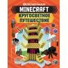 Minecraft. Кругосветное путешествие. Джульетта Стэнли