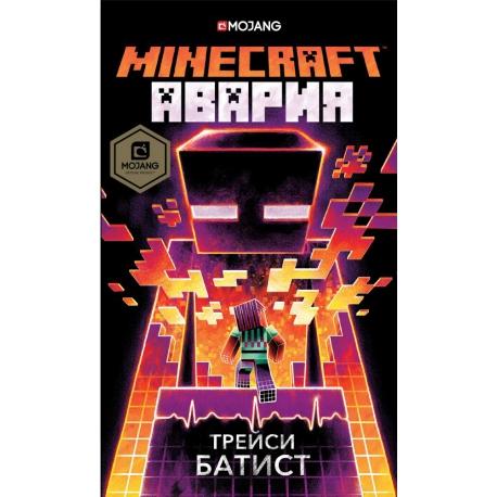 Minecraft: авария. Трейси Батист