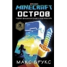 Minecraft: остров. Макс Брукс