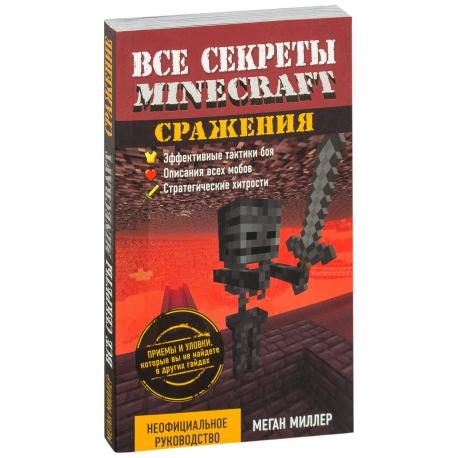 Все секреты Minecraft. Сражения. Меган Миллер