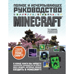 Minecraft. Полное и исчерпывающее руководство. 4-е издание. Стивен О`Брайен